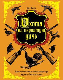 Обложка Охота на пернатую дичь Малов О.