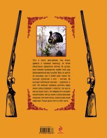 Обложка сзади Охота на пернатую дичь Малов О.