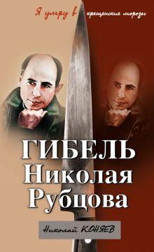 Коняев Н.М. - Гибель Николая Рубцова. Я умру в крещенские морозы обложка книги