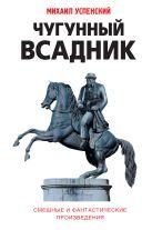 Успенский М.Г. - Чугунный всадник' обложка книги