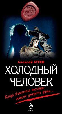 Атеев А.Г. - Холодный человек: роман обложка книги
