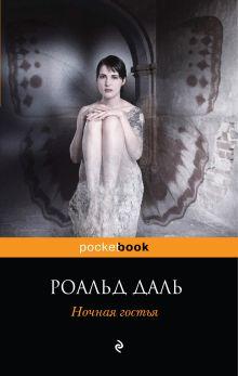 Даль Р. - Ночная гостья обложка книги