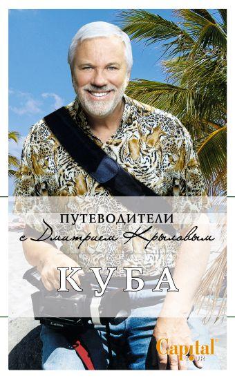 Куба Крылов Д., Рубцов В.
