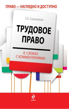 Сошникова Т.А. - Трудовое право в схемах с комментариями обложка книги