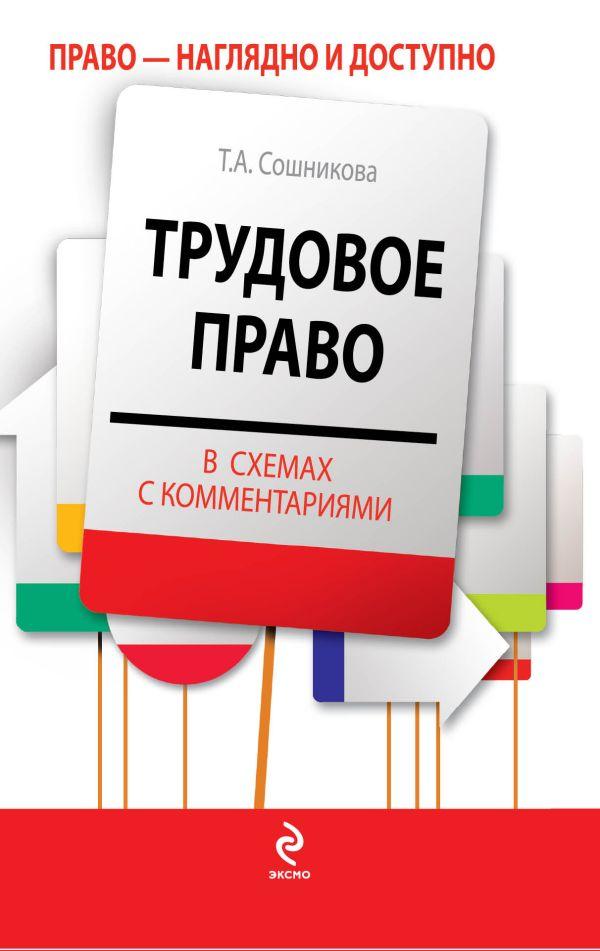 Книга Трудовое право в схемах с комментариями Сошникова Т А  Трудовое право в схемах с комментариями