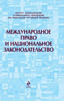 - Международное право и национальное законодательство обложка книги