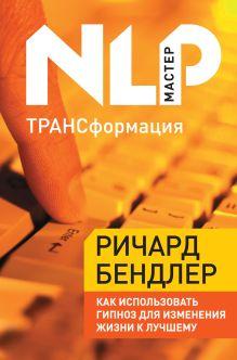 Бендлер Р. - ТРАНСформация: Как использовать гипноз для изменения жизни к лучшему обложка книги