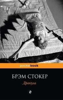 Обложка Дракула Брэм Стокер