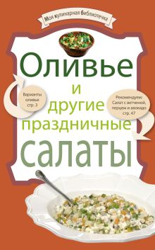- Оливье и другие праздничные салаты обложка книги
