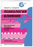 Купить Книга Психология влияния. Как научиться убеждать и добиваться успеха Чалдини Р. 978-5-699-39790-7 Издательство u0022Эксмоu0022 ООО
