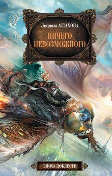 Астахова Л. - Ничего невозможного обложка книги