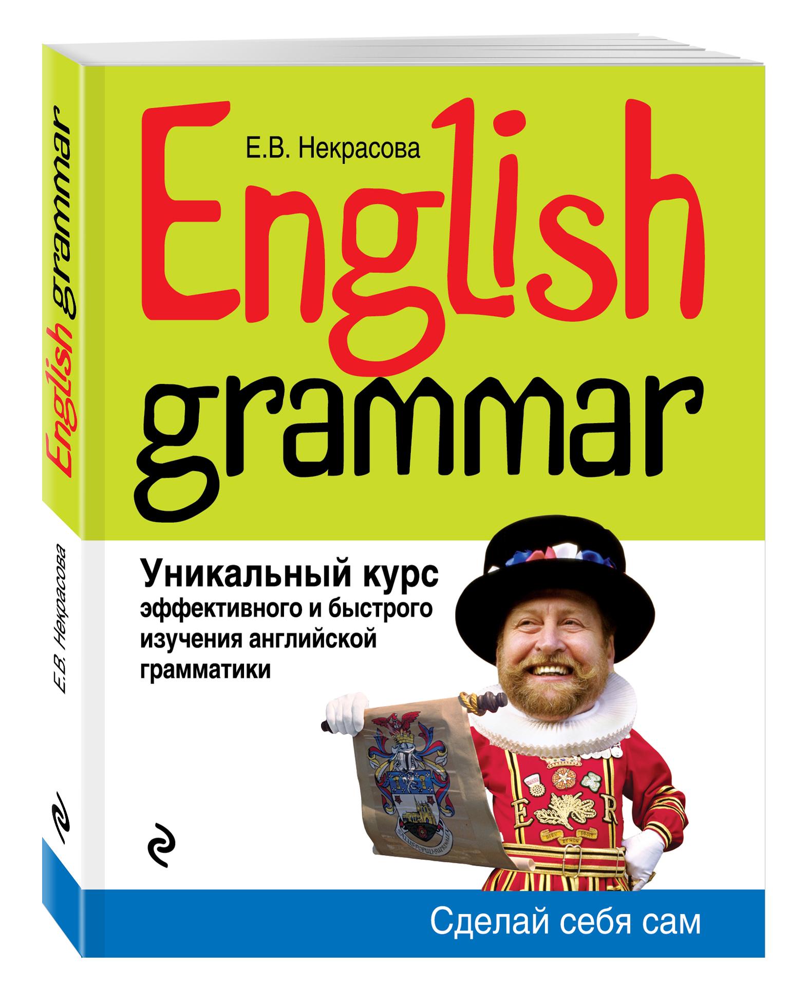 English Grammar. Уникальный курс эффективного и быстрого изучения английской грамматики. 3-е изд.