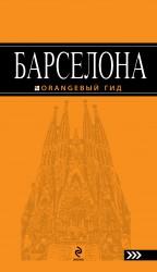 Барселона: путеводитель Крылова Е.