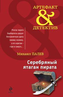 Палев М. - Серебряный ятаган пирата: роман обложка книги
