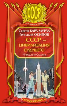 СССР - цивилизация будущего. Инновации Сталина обложка книги