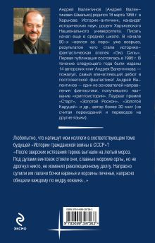 Обложка сзади Точка Омега Валентинов А.