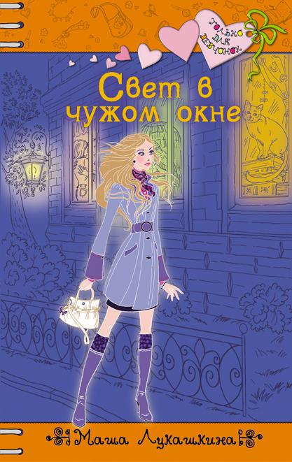 Свет в чужом окне: повесть Лукашкина М.