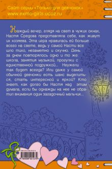Обложка сзади Свет в чужом окне: повесть Лукашкина М.