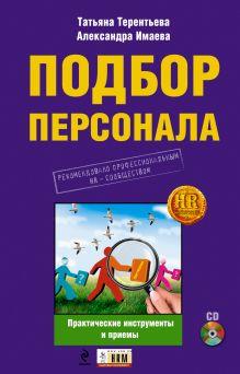 Терентьева Т.А., Имаева А.А. - Подбор персонала: практические инструменты и приемы. (+CD) обложка книги
