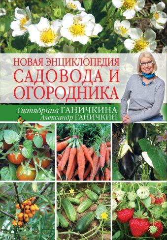 Новая энциклопедия садовода и огородника Ганичкина О.А., Ганичкин А.В.