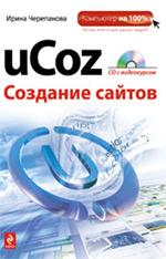 Обложка uCoz. Создание сайтов + CD Ирина Черепанова