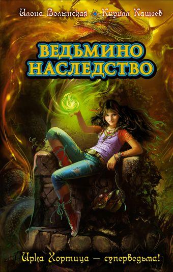 Ведьмино наследство Волынская И., Кащеев К.