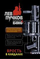 Пучков Л.Н. - Ярость в кандалах: роман' обложка книги