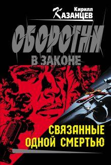 Казанцев К. - Связанные одной смертью: роман обложка книги