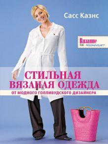Казнс С. - Стильная вязаная одежда от модного голливудского дизайнера обложка книги