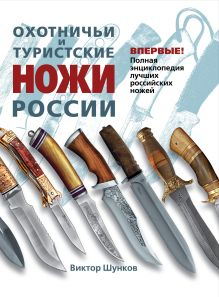 Охотничьи и туристские ножи России обложка книги