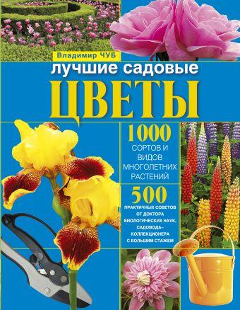 Лучшие садовые цветы Чуб В.В.