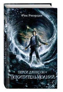 Риордан Р. - Перси Джексон и похититель молний (кинообложка) обложка книги