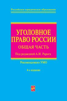 Рарог А.И. - Уголовное право России: общая часть. 4-е изд., перераб. и доп. обложка книги