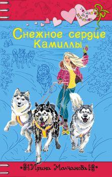 Молчанова И. - Снежное сердце Камиллы: повесть обложка книги
