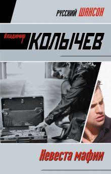 Колычев В.Г. - Невеста мафии: роман обложка книги