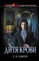 Сомтоу С.П. - Дитя крови' обложка книги