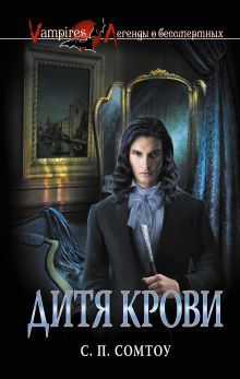 Сомтоу С.П. - Дитя крови обложка книги