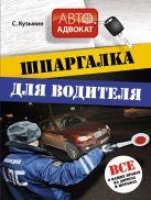 Кузьмин С. - Шпаргалка для водителя. Все о ваших правах на дорогах и штрафах' обложка книги