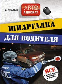 Кузьмин С. - Шпаргалка для водителя. Все о ваших правах на дорогах и штрафах обложка книги