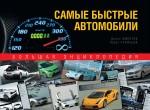Усольцев П., Филатов Д. - Самые быстрые автомобили: большая энциклопедия обложка книги