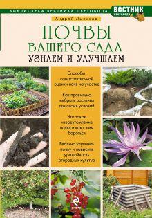 Почвы вашего сада и огорода