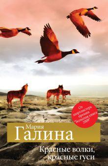 Галина М. - Красные волки, красные гуси обложка книги