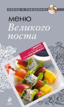 - Меню Великого Поста обложка книги