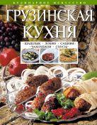 Грузинская кухня. Шашлык. Сациви. Чахохбили. Соусы
