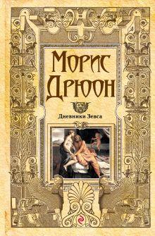 Дневники Зевса обложка книги