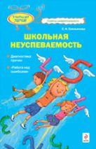 Емельянова Е.Н. - Школьная неуспеваемость: диагностика причин; работа над ошибками' обложка книги
