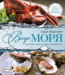 Маркович С. - Вкус моря: Изысканные рецепты из рыбы и морепродуктов. (суперобложка) обложка книги