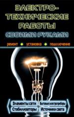 - Электротехнические работы своими руками обложка книги
