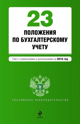 23 положения по бухгалтерскому учету: текст с изм. и доп. на 2010 г.