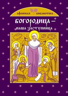 Глаголева О. - Богородица - наша заступница обложка книги